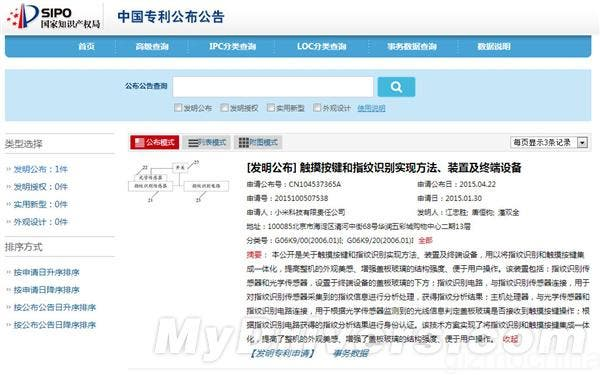 xioami-fingerprint-patent