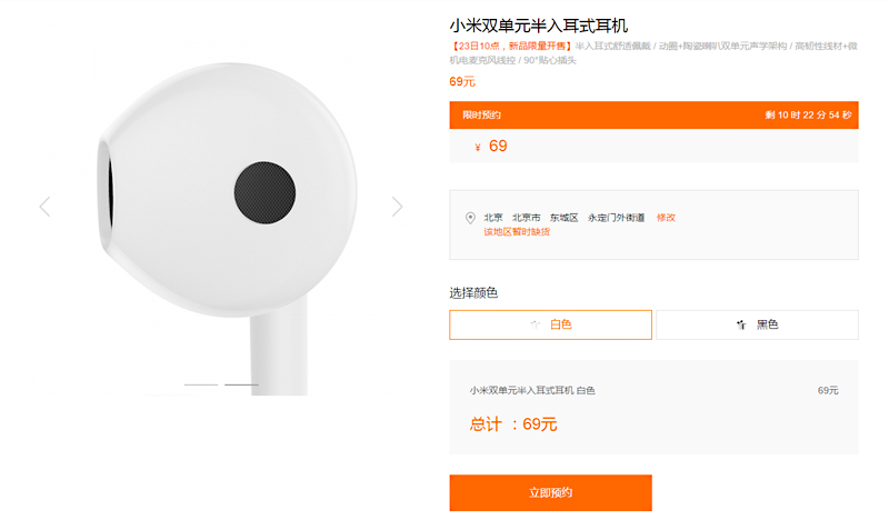 Xiaomi sluchátka
