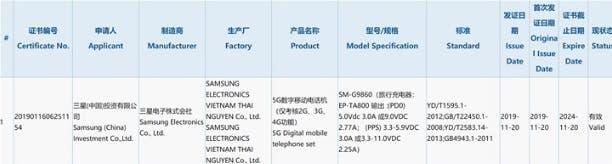 Samsung Galaxy S11 Geekbench