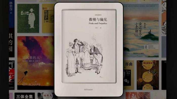 Xiaomi Mi Ebook Reader
