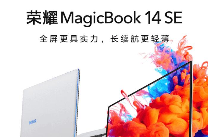 Honor MagicBook 14 SE